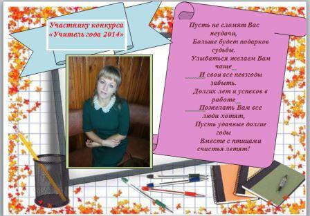 Поздравление на конкурс воспитатель года